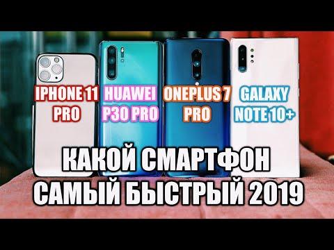 КАКОЙ САМЫЙ БЫСТРЫЙ СМАРТФОН IPHONE 11 PRO Vs P30 PRO Vs NOTE 10+ Vs ONEPLUS 7 PRO