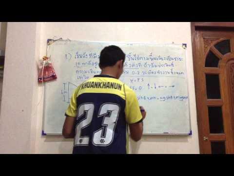 โจทย์ ENT ฟิสิกส์ เรื่อง งานและพลังงาน By ปรเมษฐ์ 1/4