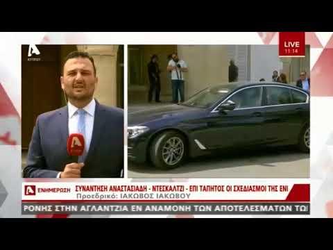 ENI Αναστασιάδης με Ντεσκάλτζι για γεωτρήσεις στην ΑΟΖ