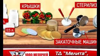 Магазин 1000 мелочей г.Нижнекамск  банки,крышки,закаточные машинки, стирилизаторы(, 2016-08-27T11:56:18.000Z)