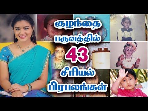 சிறுவயதில் சீரியல் நடிகர் நடிகைகள் | Tamil Serial Celebrities Childhood Photos