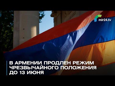 Армения продлила режим ЧП до 13 июня