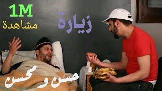 Hassan & Mohssin - Ziara   حسن و محسن - زيارة