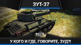 War Thunder - Обзор ЗУТ-37