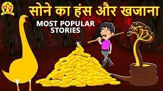 सोने का हंस और खज़ाना - Hindi Kahaniya | Bedtime Stories | Moral Stories |Koo Koo TV Shiny and Shasha