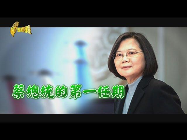 【台灣演義】#蔡英文總統 的第一任期 2020.05.17 | Taiwan History