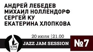 Джаз Концерт на Заказ в Краснодаре, Кафе-Баре Зерно. Блюз, Фанк, Живая Музыка.