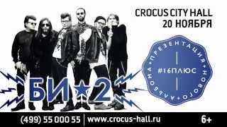 Би 2. Презентация альбома #16плюс – 20.11.2014 в Crocus City Hall