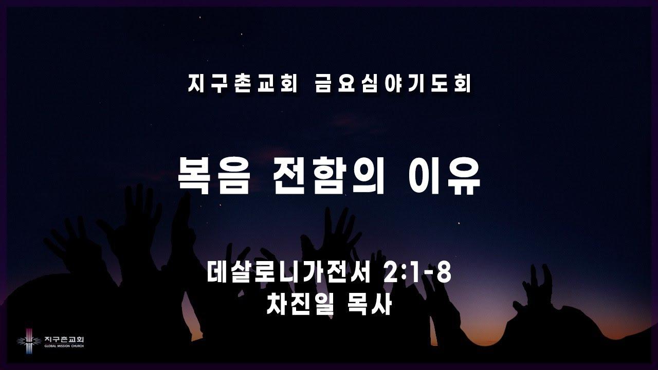 [지구촌교회] 금요심야기도회 | 복음 전함의 이유 | 차진일 목사 | 2020.08.07