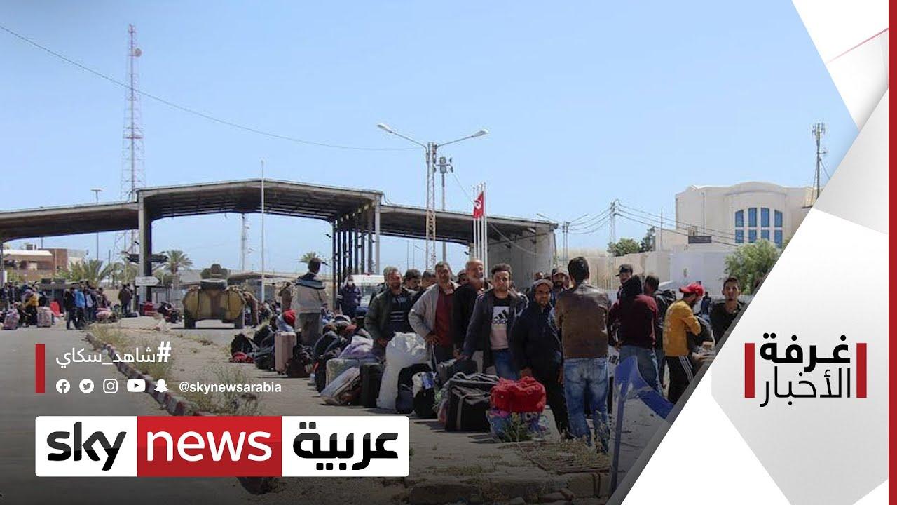 تونس وليبيا.. فتح المعابر | #غرفة_الأخبار  - نشر قبل 6 ساعة