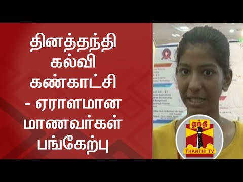 Students throng Daily Thanthi-SRM's Education Expo | Thanthi TV