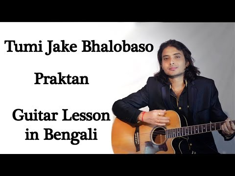 Tumi Jake Bhalobaso | Praktan | Guitar lesson (chords) in Bengali