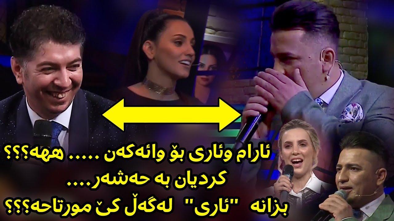 Aram Shaida 2017 La Net TV ( Avin Aso ) Bazm Xoshy Sairkan - ئارام وئاری بۆ وائهکهن ههه؟