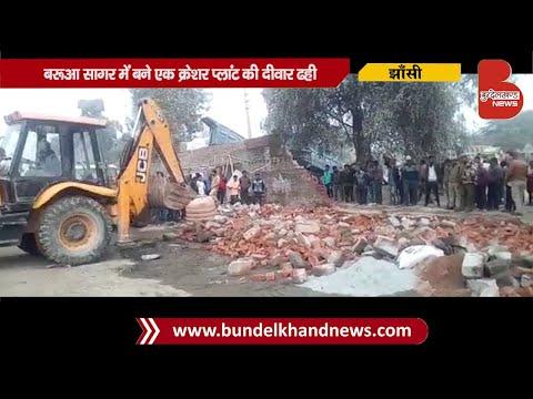 दीवार गिरने से डेढ़ साल की बच्ची समेत आधा दर्ज़न मजदूरों की मौत | Bundelkhand News