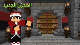 عرب كرافت #10 مخزن القلعة الاسطوري !!؟