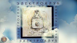 Электроклуб - Электроклуб (Альбом 1987)