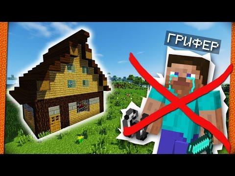 Как защитить дом в Minecraft - ru.wikihow.com