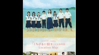 映画チラシ(「くちびるに歌を×五島列島 Location Map」) タイトル:く...