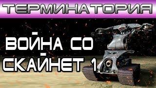 Терминатория - Война со Скайнет 1 [ОБЪЕКТ] terminator war skynet