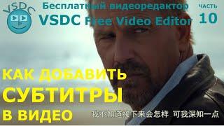 Как добавить субтитры в видео. Бесплатный видеоредактор VSDC Free Video Editor