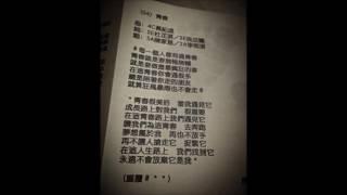 圓玄學院第二中學YY2 2016最新專輯《衝》04 青春(完
