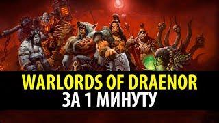 Про Warlords of Draenor за 1 Минуту