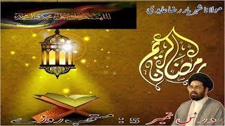 Lecture 5 (Roza) Mustahib Rozay by Maulana Syed Shahryar Raza Abidi