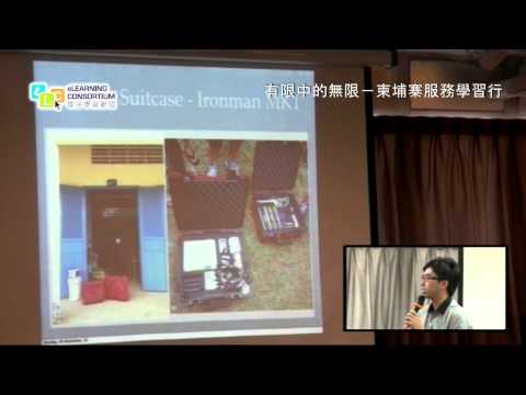 Learning Without Limits -- Cambodia Service-Learning Trip『有限中的無限-柬埔寨服務學習行』
