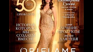 видео каталог орифлейм последний украина