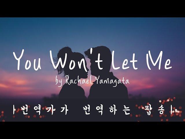 🎧 번역가가 번역하는 팝송 | 새벽감성 | Rachael Yamagata - You Won't Let Me