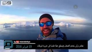 مصر العربية | مغامر تركي يتحدى الصعاب ويتسلق جبلا جليديا في جزيرة غرينلاند