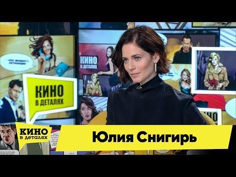 Юлия Снигирь | Кино в деталях 26.11.2019