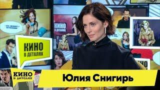 Юлия Снигирь   Кино в деталях 26.11.2019