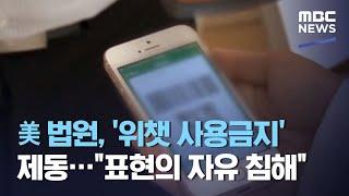 美 법원, '위챗 사용금지' 제동…&qu…