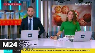Москва вошла пятерку регионов с наименьшим суточным приростом случаев COVID-19 - Москва 24