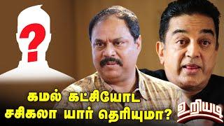 கட்சிக்குள் நடப்பது கமலுக்கே தெரியவில்லை..! C K Kumaravel Exclusive | Uriyadi 08