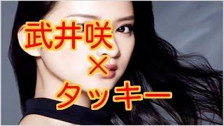 「せいせいするほど、愛してる」ドラマ化!武井咲×滝沢秀明の禁断の恋!...