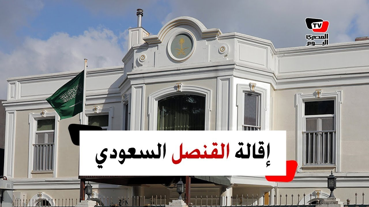 المصري اليوم:هل أعفى الملك سلمان السفير السعودي في تركيا من منصبه؟