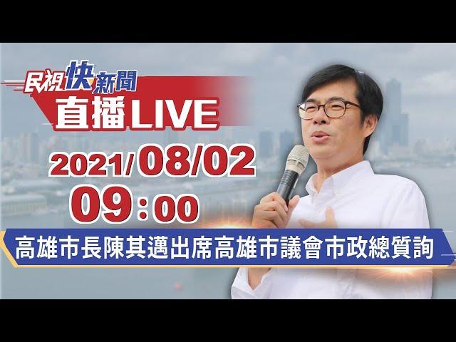 0802高雄市長陳其邁出席高雄市議會市政總質詢|民視快新聞|