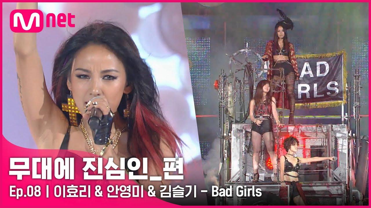 [CLEAN] 이효리 & 안영미 & 김슬기 - Bad Girls (2013 20'S Choice) | #무대에_진심인_편
