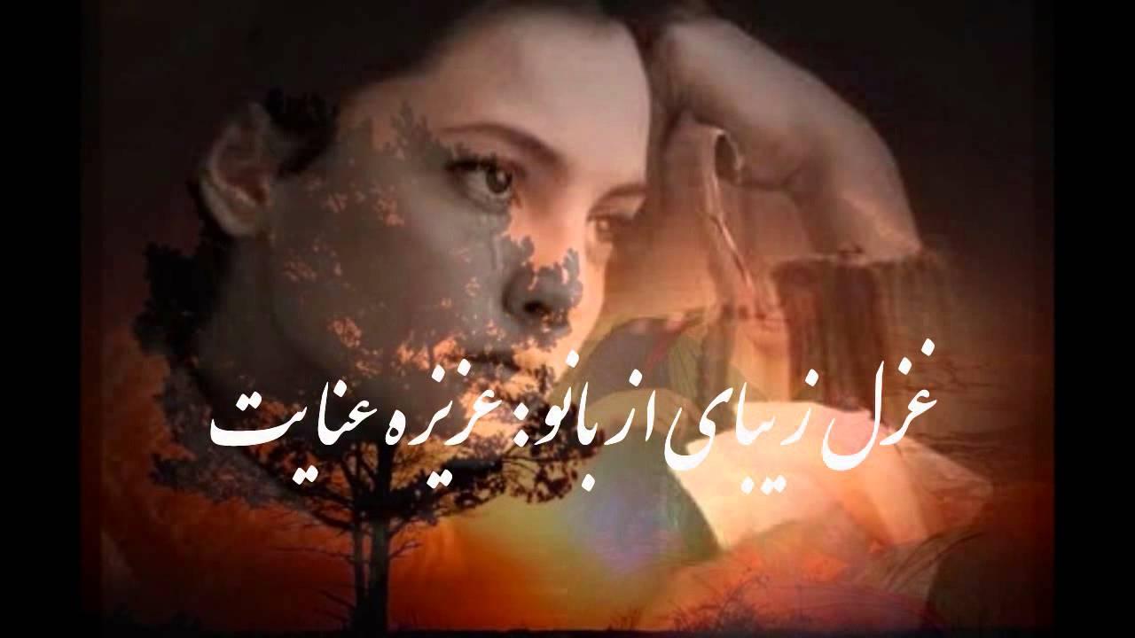 گرمی عشـــق/ غزل زیبای از بانو: عزیزه عنایت Aziza Enayat - YouTube