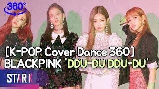 [K-POP Cover Dance 360] BLACKPINK 'DDU-DU DDU-DU' 댄스 배우기(블랙핑크 VR CAM)