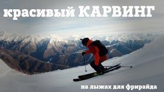 Карвинг по закрытой трассе Горки Город на лыжах для фрирайда.