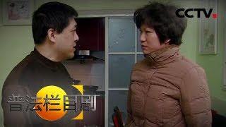 《普法栏目剧》 20180520 新媳妇:张强离婚后 与王秀琴重组了家庭 | CCTV社会与法