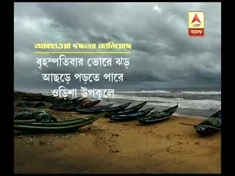 Deep depression formed in Bay of Bengal will transform into cyclone 'Titli' in the next 24