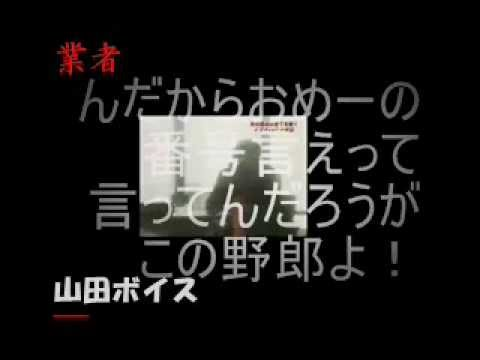 【架空請求】山田ボイスvs架空業者【人間vs機械】