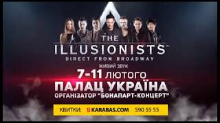 The Illusionists / Иллюзионисты / Ілюзіоністи | Karabas.com