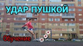 Как бить ПУШКОЙ в футболе|ОБУЧЕНИЕ
