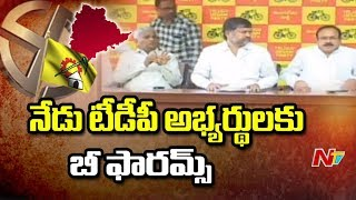 Nandamuri Suhasini Reaches NTR Bhavan to Receive B Form | NTV