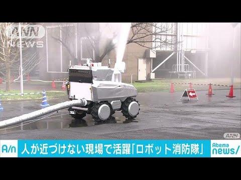 """偵察飛行で情報共有も """"ロボット消防隊""""配備へ(19/03/23) (Việt Sub)"""